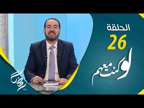 لو كنت معهم | مع د.برهان نمر | الحلقة 26 - مكة
