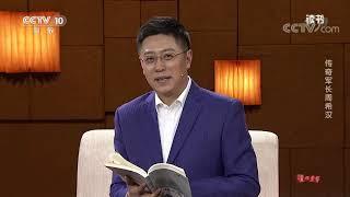 《读书》 20191216 董保存 《陆战之魂》 传奇军长周希汉| CCTV科教