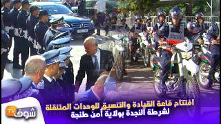 افتتاح قاعة القيادة والتنسيق للوحدات المتنقلة لشرطة النجدة بولاية أمن طنجة