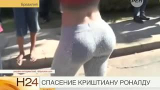 Нападение голой женщины на Криштиану Роналду