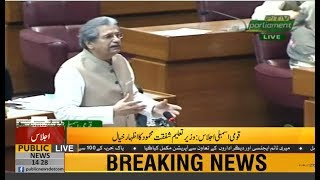 Education Minister Shafqat Mahmood speech in National Assembly  | 31st October 2018