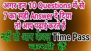 Gk Questions And Answers | Gk In Hindi For SSC chsl 2017  , Railway , Upsi , Delhi Police Exam