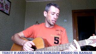 София Ротару - Луна-Луна (гитара, кавер дд)
