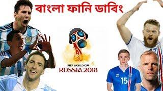 Bangla Funny Dubbing | Argentina vs Iceland | FIFA World Cup 2018 | Russia | Doronto squad