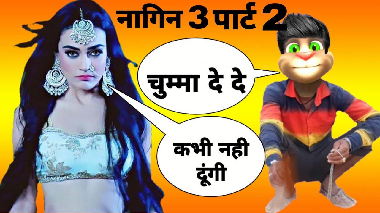 नागिन 3 V/S बिल्लू ! Shurbhi Jyoti & Talking Tom Comedy ! Naagin 3 Full Episode ! #Naagin3 #Naagin5