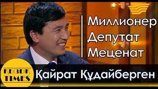 Қайрат Құдайберген - миллионер, бизнесмен, депутат - КЫЗЫК TIMES