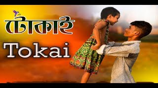 Tokai টোকাই || Bangla new short film tokai 2018 || Mim aktar || Md. saiful islam ||