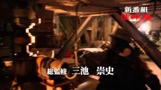 MBS・TBSにて2013年10月24日(木)より毎週木曜スタート!! ドラマ...