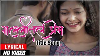 Gallital Prem | गल्लीतलं प्रेम | LYRICAL VIDEO SONG | Ajay Ranpise