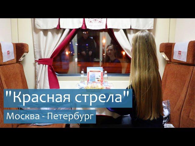 Поезд Красная стрела. Вагон СВ (обзор). Москва - Санкт-Петербург