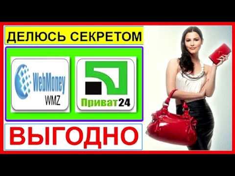 Как вывести деньги из Webmoney Wmz на Приват 24 Ua