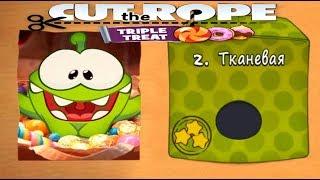 Ам Ням Cut the Rope #2 Тканевая Коробка Прохождение Детское игровое Видео по Мультику