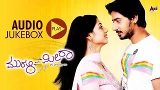 Muruli Meets Meera | Audio JukeBox | Feat. Prajwal Devraj,Reema Vorah | New Kannada