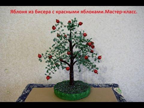 Яблоня с красными яблоками из бисера. Мастер-класс. DIY.