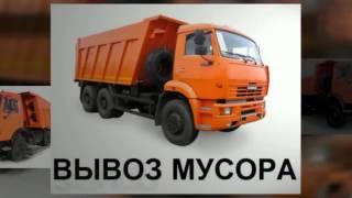 Вывоз строительного мусора недорого Винница, BrilLion-Club 3621(спб быстрый строймусора профессиональный Вывоз строительного мусора Винница недорого., 2014-08-19T09:23:52.000Z)