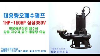 대용량오수펌프 1HP~150HP 삼상380V 빗물펌프장…