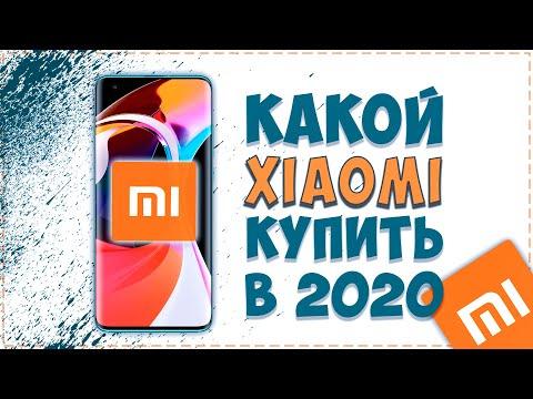 КАКОЙ XIAOMI КУПИТЬ В 2020