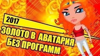 Аватария  Как получить золото без программ