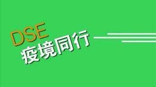 Publication Date: 2020-04-28 | Video Title: 【全力打氣】DSE疫境同行(三)