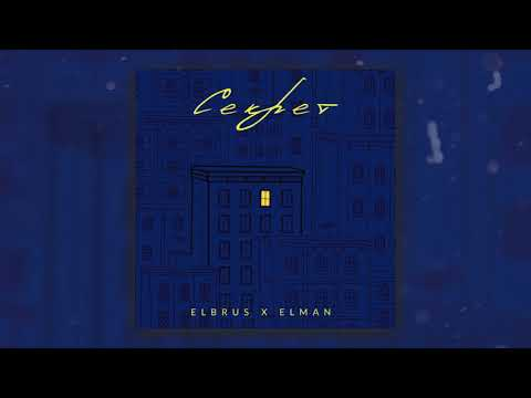Elbrus, ELMAN - Секрет