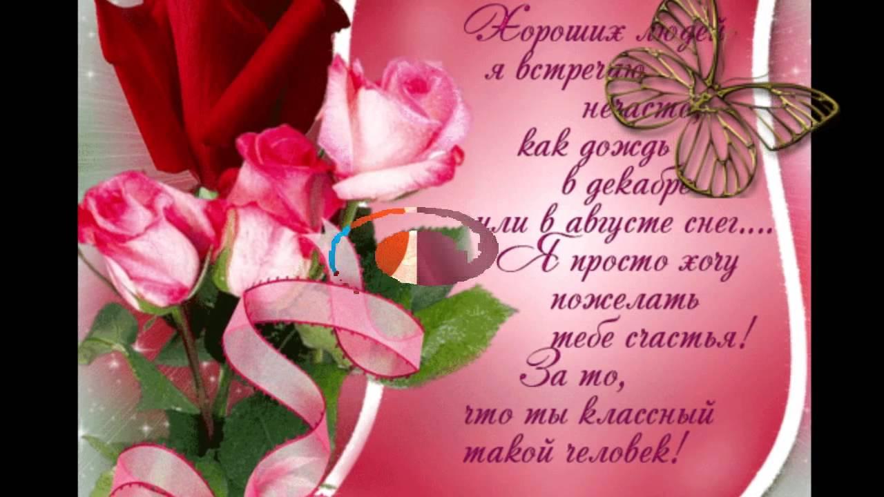 С днем рождения любви подарков 35