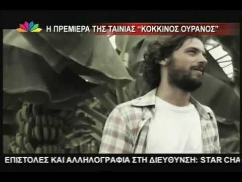 "Apostolis Totsikas @ ""Red Sky"" Official Premiere - Star Channel News 5/4/2011"
