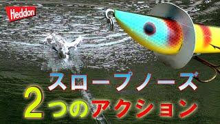 【ヘドン】スロープノーズは2つのアクションでOK!重要なのは強弱とリズム プラドコTVバス釣り動画【トップウォーター】Heddon SLOPENOSE / X0200