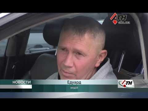Новости АТН - 20.05.2020