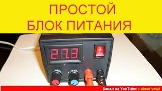 1.3 27 volts dan oddiy tartibga elektr ta'minoti