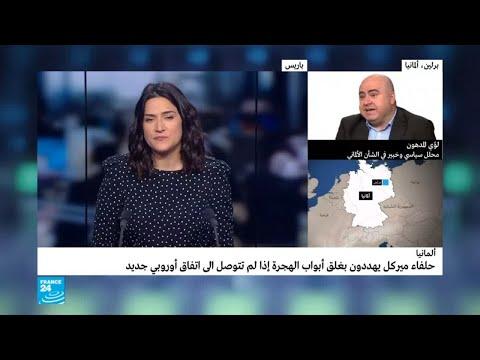 حلفاء ميركل يهددون بإغلاق أبواب الهجرة  - نشر قبل 1 ساعة