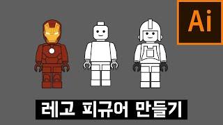 [일러스트레이터] 강좌 레고 아이콘 만들기