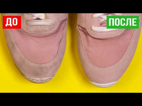 Как почистить замшевые кроссовки быстро и эффективно