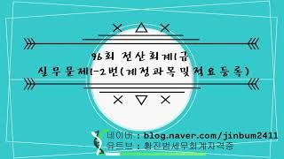 한국세무사회 제96회 전산회계1급 실무문제1-2번
