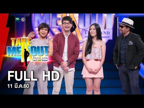 มาร์ค & ตี๋ - Take Me Out Thailand ep.8 S11 (11 มี.ค.60) FULL HD