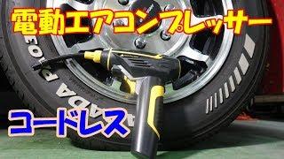 電動コンプレッサー コードレスで便利♪ コンプレッサー 検索動画 4