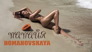 Премьера! Romanovskaya - Папайя (аудио) слушать