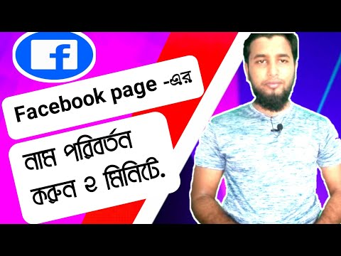 How To Change #facebook #page Name Bangla Tutorial2019