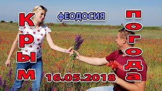 Крым. Погода. 16.05.2018 наши впечатления. С праздником!!!
