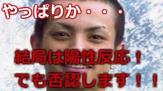 """【元KAT-TUN】""""田中聖""""容疑者 やっぱり陽性反応でアウト!! なお、所持..."""