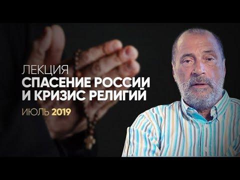 """Как спасти Россию. Гонения на  христиан. Конфликт в Екатеринбурге. Почему Лазарев """"не в голосе""""?"""