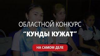 """В Шымкенте прошел областной конкурс """"Кунды кужат""""  / На самом деле"""