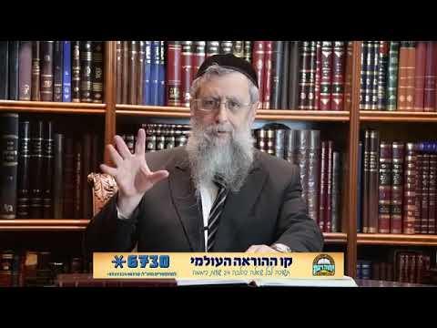"""הרב דוד יוסף שליט""""א - מדוע חג הפסח נקרא בתורה חג המצות - מצורע תשע""""ט"""