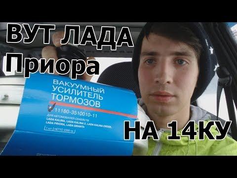 ВУТ приора+ГТЦ 2108 на ваз 2114(08-15)