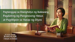 """""""Huwag Kang Makialam"""" - Pagtanggap sa Ebanghelyo ng Ikalawang Pagdating ng Panginoong Hesus at Pagtitipon sa Harap ng Diyos (Clip 2/5)"""