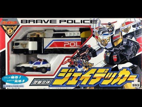勇者警察ジェイデッカー玩具シリーズ [警察合体ジェイデッカー]です。 Brave Police J-Decker Toy series [Police Combination J-Decker] 1994年 TAKARA(現タカラ...