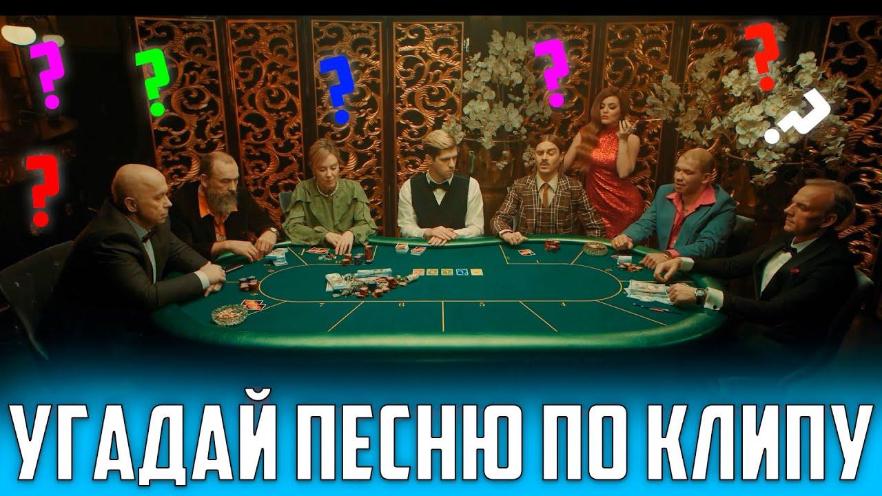 Песня казахский казино покер онлайн играть бесплатно паук