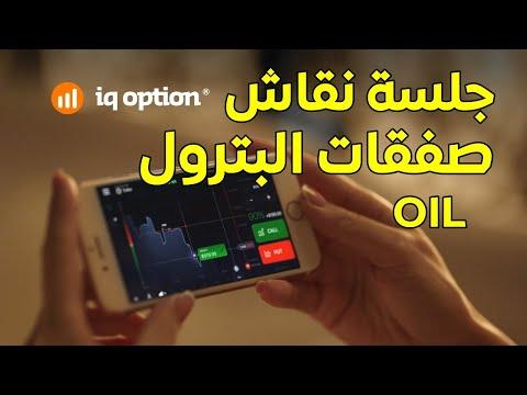 جلسة-نقاش-و-نصائح-للمتداولين-على-منصة-iq-option-وشراء-صفقات-البترول-oil