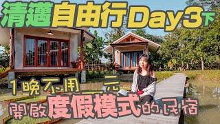 【清邁自由行-Day3下】開箱郊區寧靜度假Airbnb小屋|猜猜多少錢