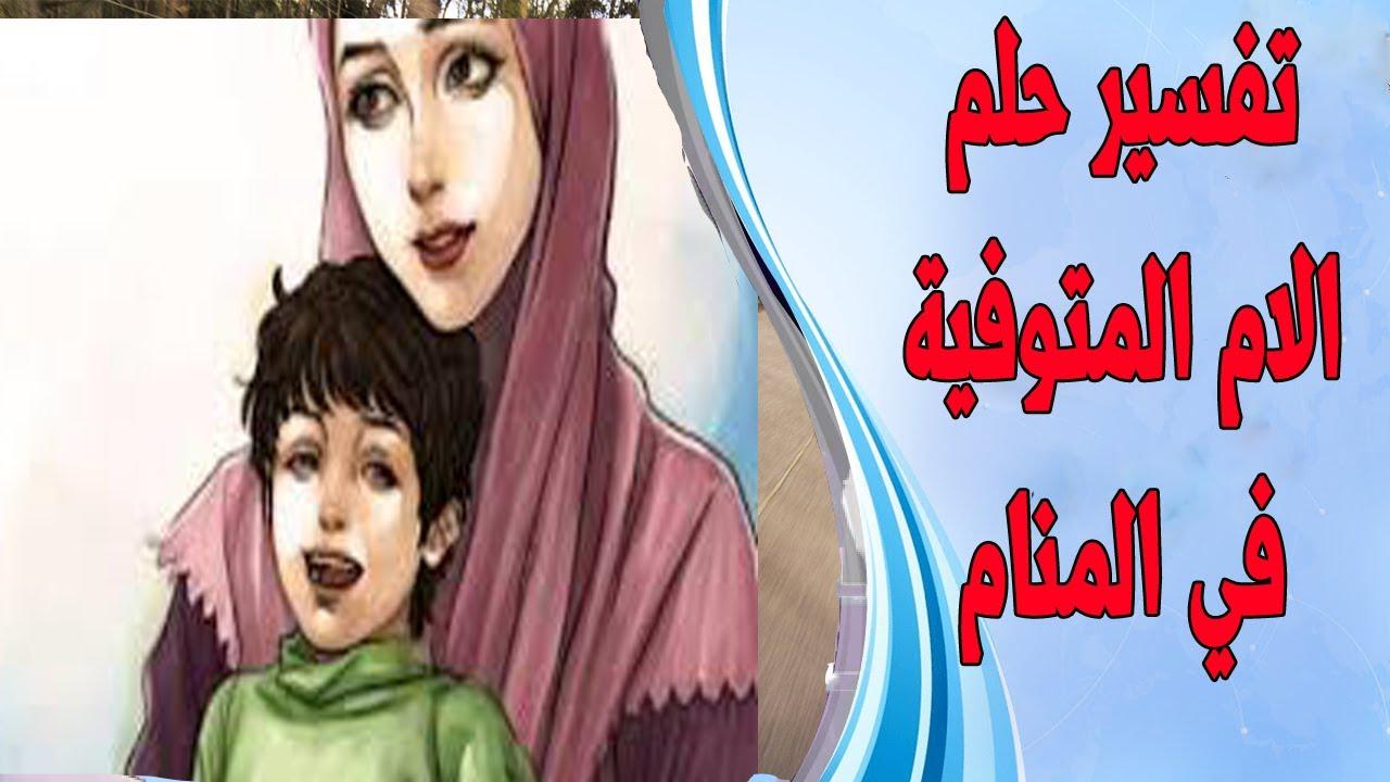 حلم الام المتوفية للمتزوجة والعزباء في المنام تفسير الام الميته في المنام الام المتوفية في المنام Youtube