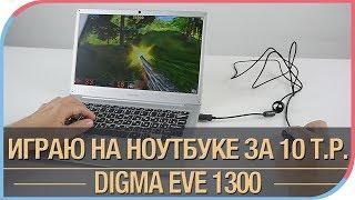 Digma EVE 300 - тесты, игры, общие впечатления
